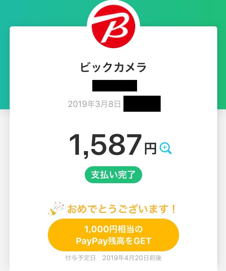 f:id:classairline:20190309004416p:plain