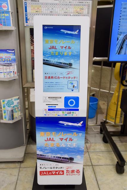 東京モノレール x JAL マイル加算用専用端末