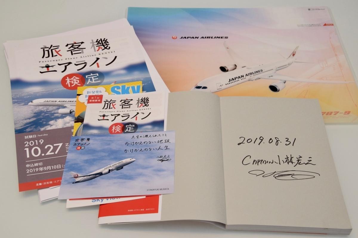 旅客機・エアライン検定事前イベントお土産