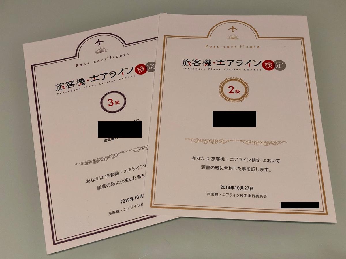 旅客機・エアライン検定2級3級合格!