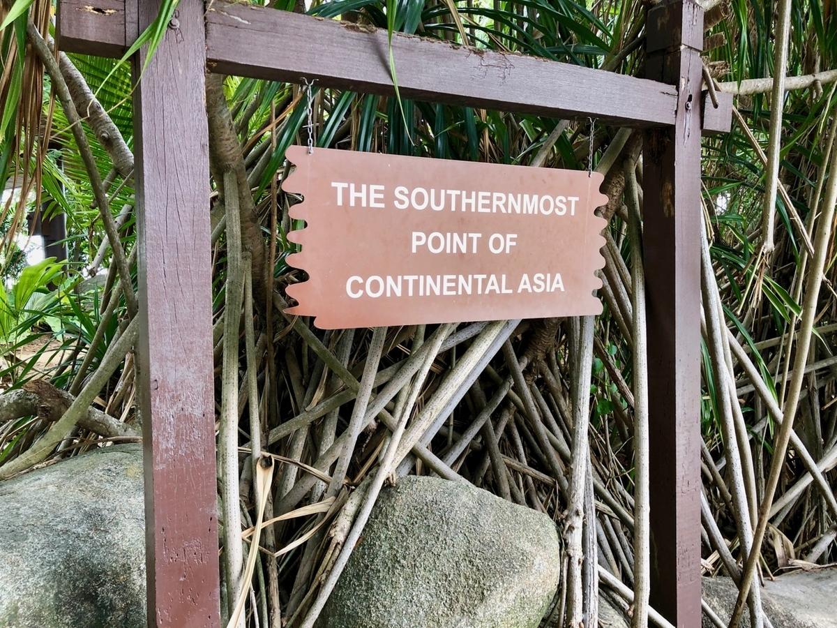 アジア大陸最南端