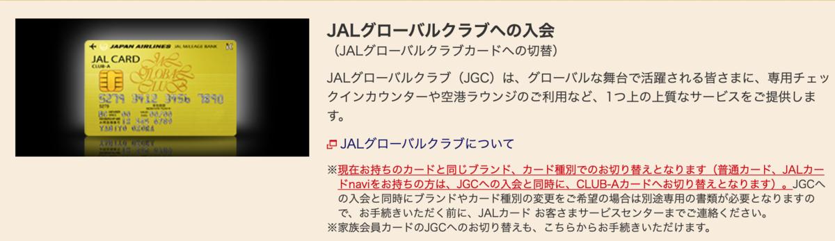 JGC申し込み