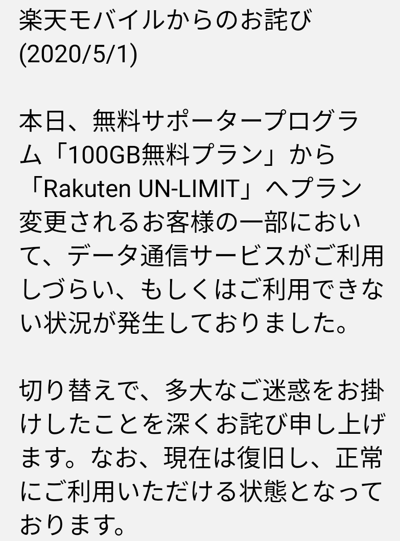 f:id:classairline:20200516212137p:plain