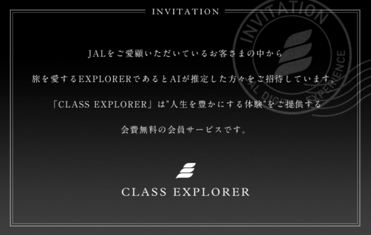 f:id:classairline:20200725224549p:plain