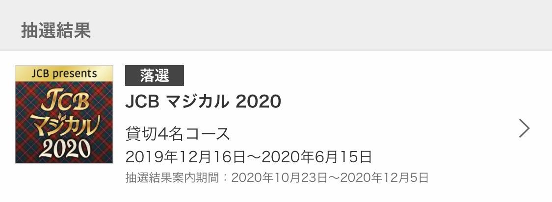 f:id:classairline:20201024141915j:plain