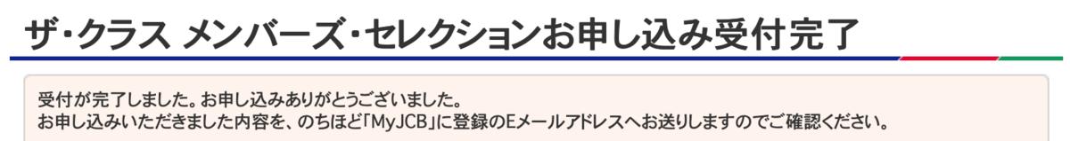 f:id:classairline:20210403192017p:plain