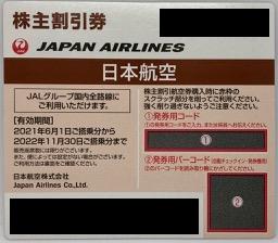 JAL株主割引券