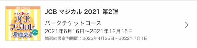 JCBマジカル2021 第2弾参加登録完了