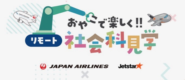 リモート社会科見学(JAL&ジェットスター)