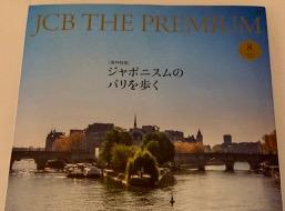 JCB THE PREMIUM 8月号
