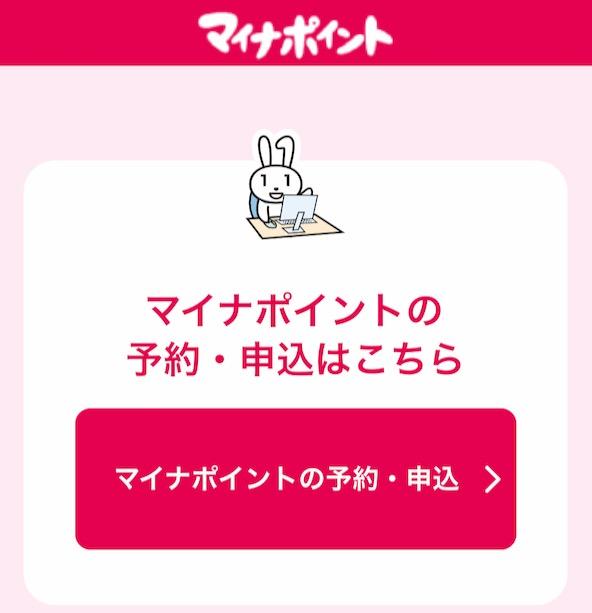 総務省マイナポイントアプリ