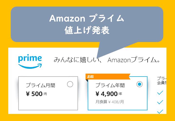 Amazon プライム 値上げ 年間4900円に