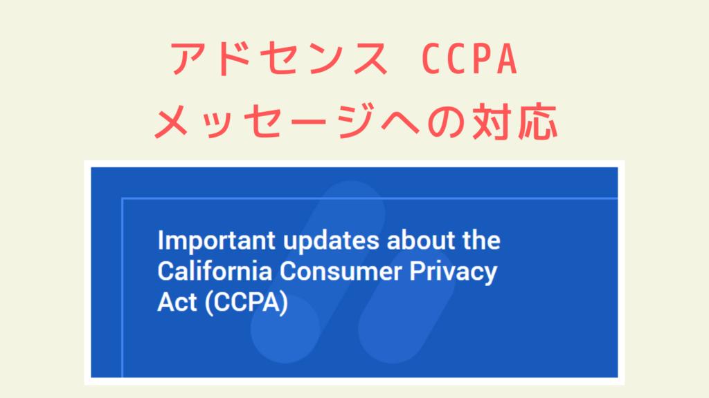 Google AdSenseアドセンス CCPAメッセージ