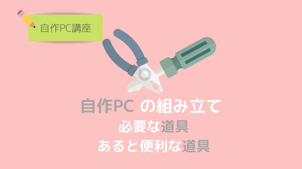 自作PCに必要な道具・あると便利な道具タイトル