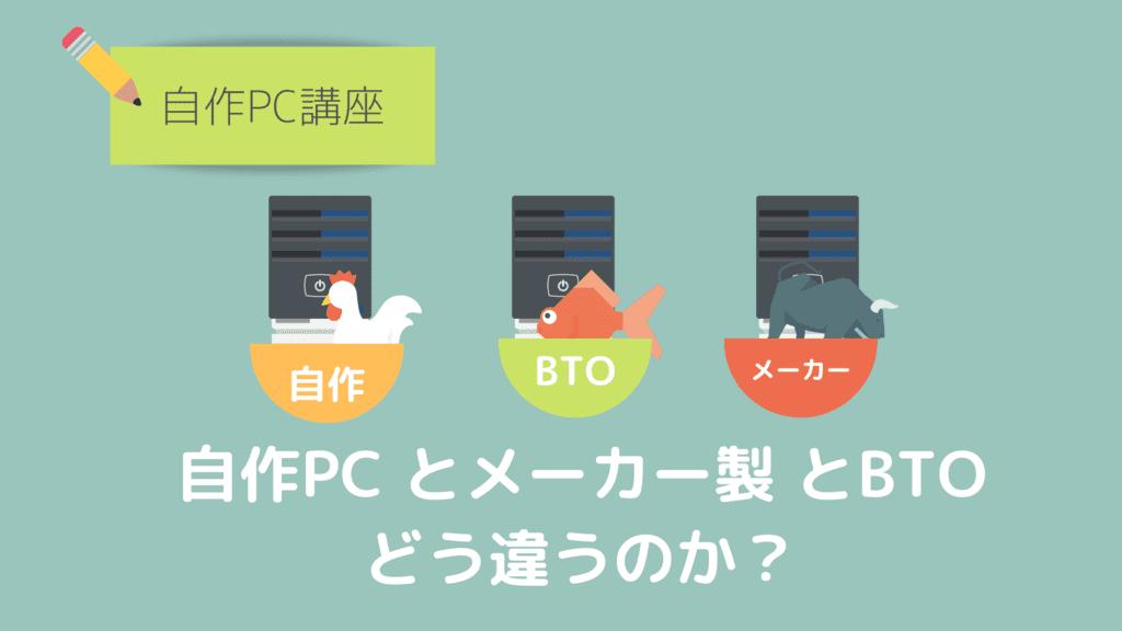 自作PCとBTOとメーカー製PCの違い タイトル