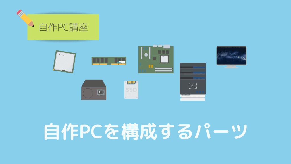 自作PCで必要なパーツ一覧 タイトル画像