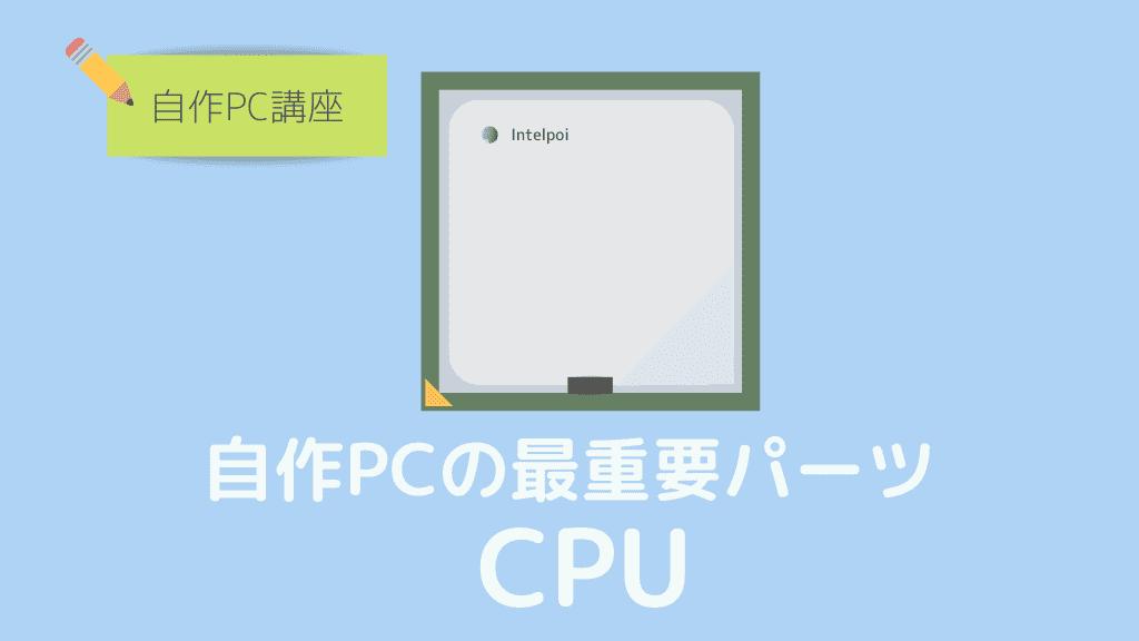 CPUとは? タイトル画像