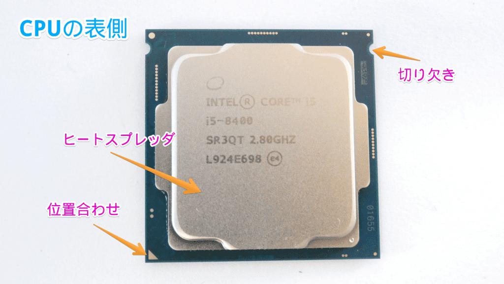 自作PC CPUの表側 画像