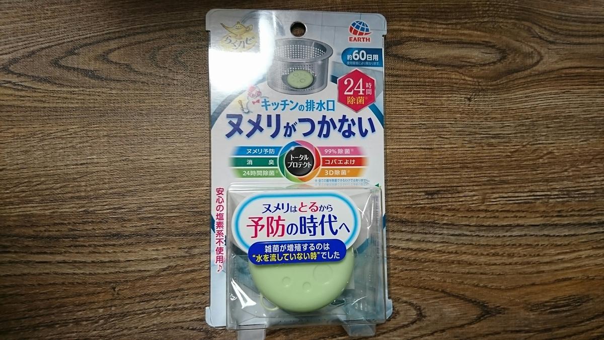 f:id:clean-japan-2014:20200917140851j:plain