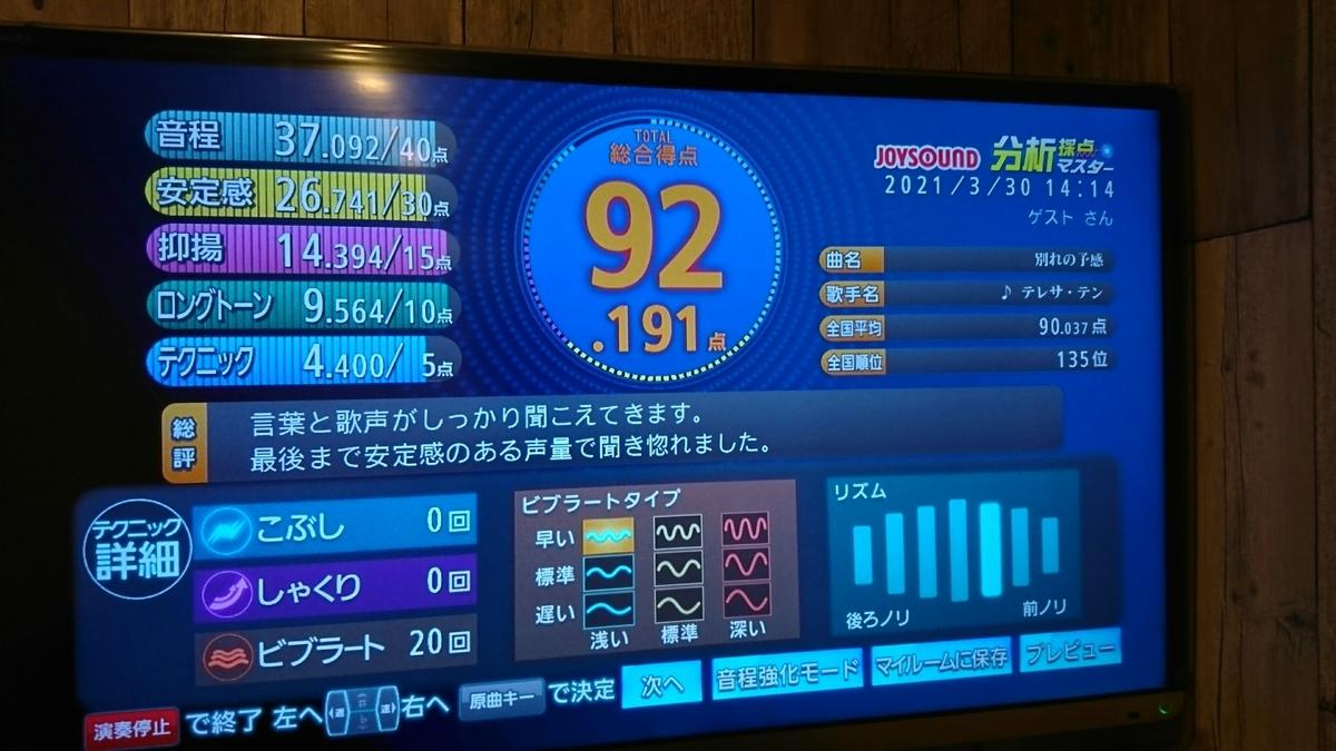f:id:clean-japan-2014:20210401143345j:plain
