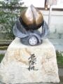 [京都旅行]晴明神社