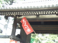 [京都旅行]手作り市
