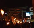 吉田の火祭り。