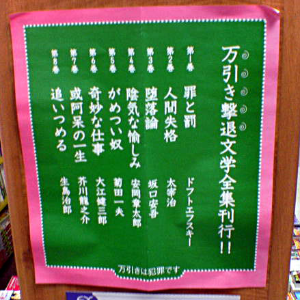 万引撃退文学全集刊行!!