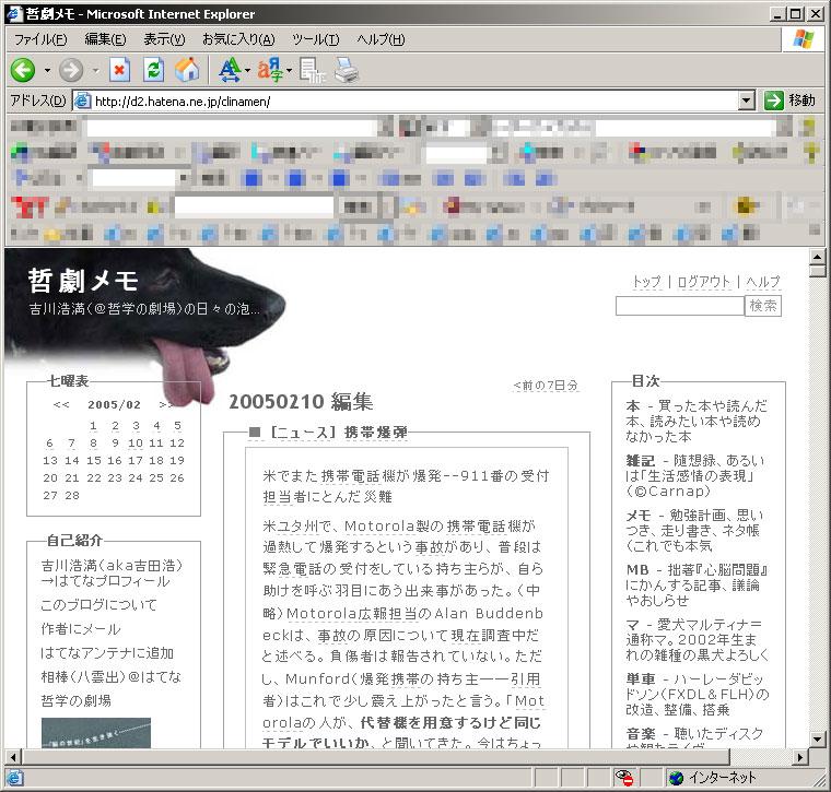 スクリーンショット(-20050210)
