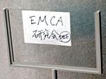 EMCA研究会