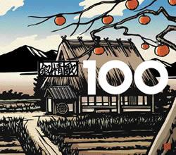 叙情歌100