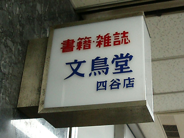 文鳥堂@四谷