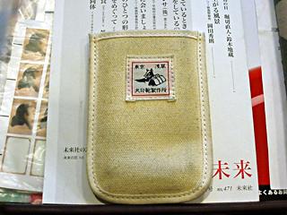 犬印鞄製作所iPodケース