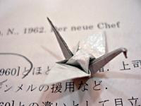 折鶴(Kさん作)