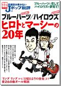 別冊宝島『音楽誌が書かないJポップ批評41 ブルーハーツ/ハイロウズ――ヒロトとマーシーの20年』