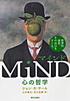 『MiND(マインド)――心の哲学』