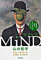 ジョン・R・サール『MiND(マインド)――心の哲学』