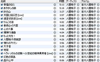 吉川人間椅子@iTunes(クリックで拡大画像)