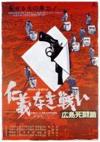 仁義なき戦い――広島死闘篇