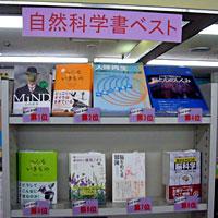 三省堂神田本店5階