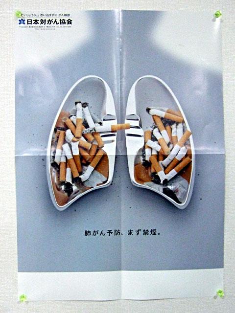 肺がん予防、まず禁煙。