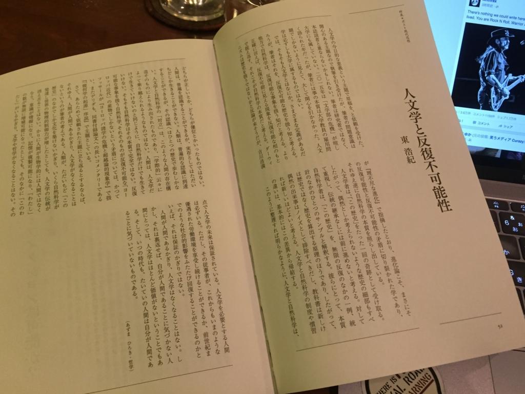 東浩紀「人文学と反復不可能性」