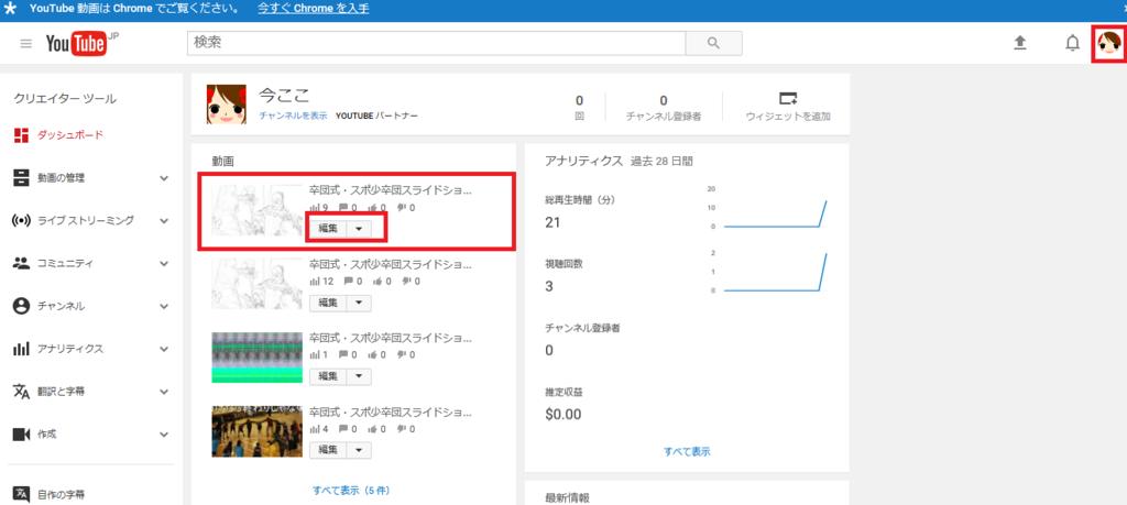 ブログでユーチューブ公開方法