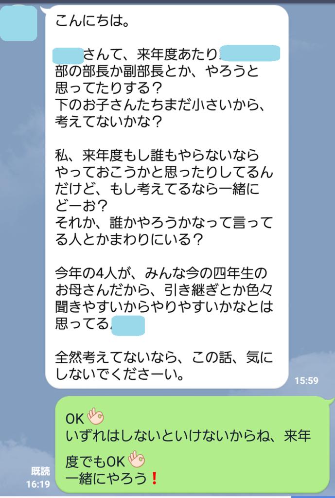 PTA役員決め