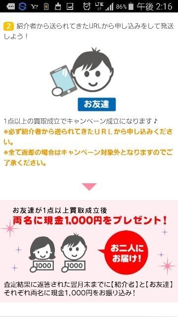 ブランディア友達紹介キャンペーン