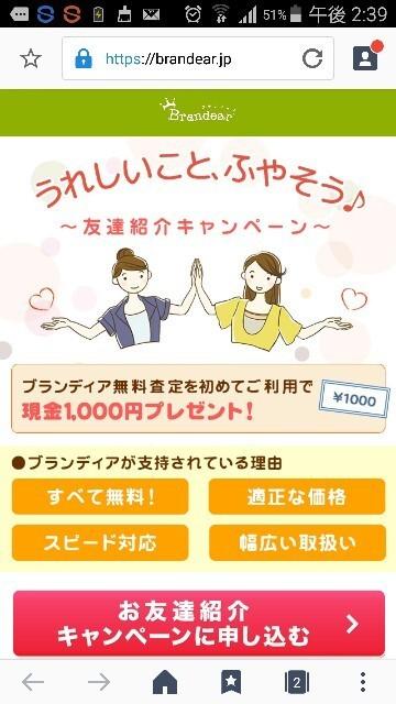 ブランディア友達紹介キャンペーン方法