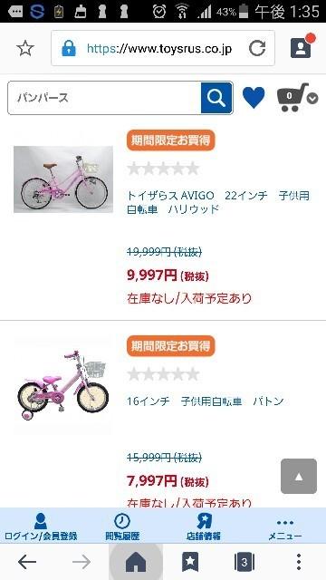 トイザらスブラックフライデー自転車を買う