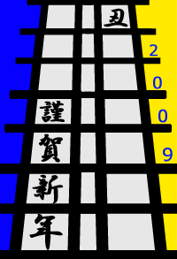 f:id:cloned:20090101134215p:image