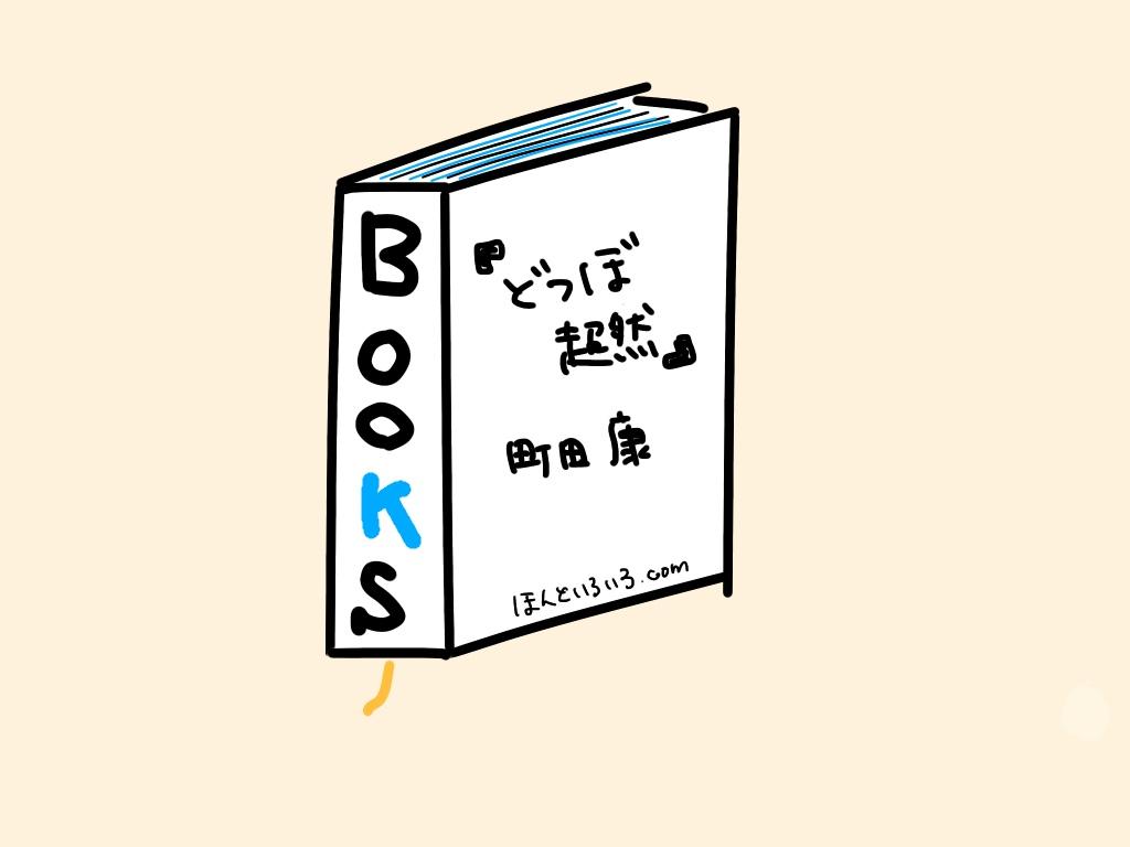 f:id:clossbooks:20190220214731j:plain