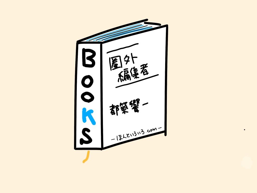 f:id:clossbooks:20190220221710j:plain